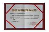 Zhejiang Province Famous Trademark Certificate