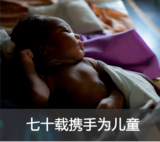 Leiiy support UNICEF