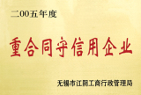 DONGFANG PRODUCTS CERTIFICATE 2005