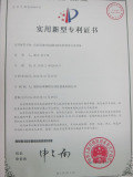 certificate/patent