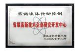 High -Tech Enterprise R&D Center Certificate