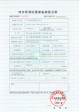 certificate ofr exporting and importing rights