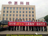 2017 summer service launching ceremony