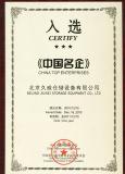 Certify China Top Enterprises