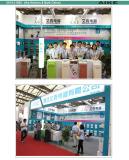 2014.5 KBC (the Kitchen & Bath China)