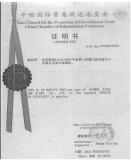 EXPORT PROMOTION COUNCIL CERTIFICATE.