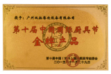 The Tenth China International Kitchen products
