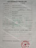 trade certificate