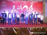 2017 Yabo Spring Festival Gala