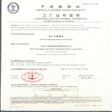 Chinese Classification Society Certification of Works Approval