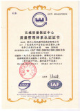 Certificate of IS09001-2008