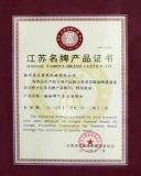 Certificate of Jiangsu Famous Brand
