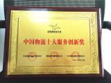 Award top 10 innovation logistics company in China