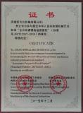 China machinery industry professional standard AMF