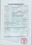 Foreign trade business certificate