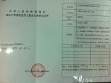 Export Trade Certification