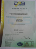 QMS CERTIFIACTION CHINESE VERSION