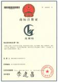 Gl Brand Certificate