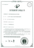 New Patent Certification