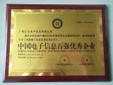 Chinese top 100 electronic information enterprise