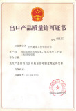 Export Licence Of Electric Motor