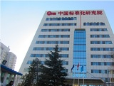 Chinese National Institution of Standardization