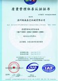 The Authentication Certificate of Quality Management System