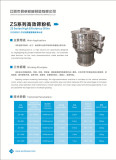 Junzhuo ZS High Efficiency Sifer