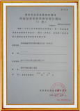 Euro cap production certificate issued by china food and drug administration