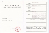 Customs registration certificate issued by the Chinese government