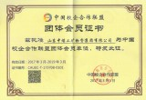 Warmly Congratulate Shandong China Coal Group on the Recognition of CAUEC Group Member Unit