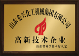 Shangdong Provential New High-Tech Enterprise Certificate