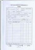 IEC test report of solar panels-2