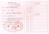 tax license
