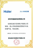 Air Conditioning Operation Certificate