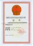 Luoyang Science and technology progress award
