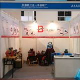 The 12th China International Hardware & Electrical Appliances Trde Fair