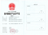 Production License issued by the Chinese government