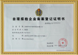 Self inspection enterprise certificate