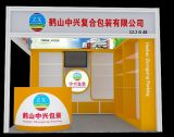 The China Export Commodities Fair2
