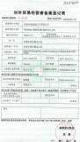 IMP&EXP certificate