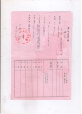 a copy of Tax Registration Certificate