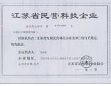 Shenxi Honeycomb: Private high technology Enterprises in Jiangsu Province