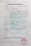 Import and export registration certificate