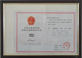 Weighing Apparatus Manufacturing License of China