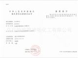 LICENSE FOR CHINA CUSTOMES