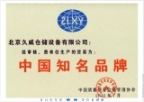 Well-known brand certificate