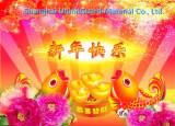 Chinese New Year Shutdown Annoucement