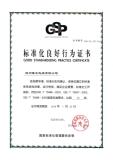 Good Standardizing Practice Certificate