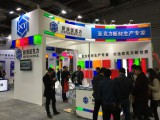 The 24th Shanghai Int′l Ad & Sign Expo